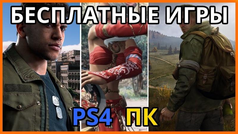 Бесплатные игры на ПК, PS4, в Steam и Epic Games Store 2