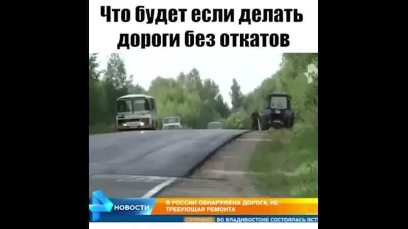 Что будет если делать дороги без откатов xnj eltn tckb ltkfnm ljhjub tp jnrfnjd