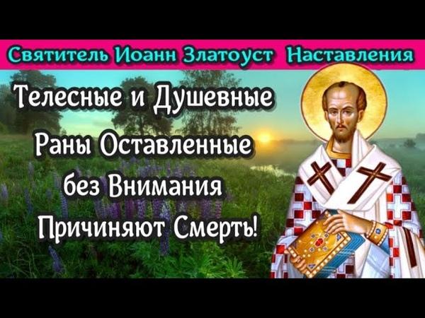 Телесные и Душевные Раны Оставленные без Внимания Причиняют Смерть свт Иоанн Златоуст