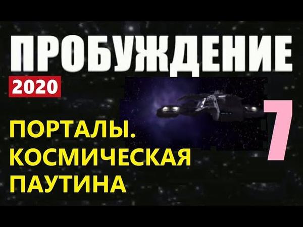 ПРОБУЖДЕНИЕ 7 КОСМИЧЕСКИЕ ПОРТАЛЫ пришельцы инопланетяне НЛО 2020 фильм космос Марс Солнце Луна