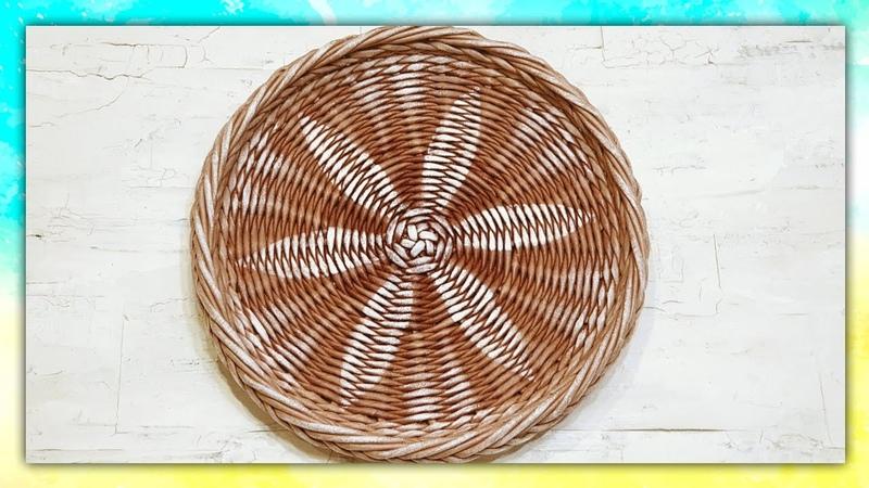 Плетем онлайн Тарелочку из газетных трубочек 3