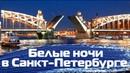 Ночной Санкт-ПетербургБелые ночиРазвод мостов в Питере