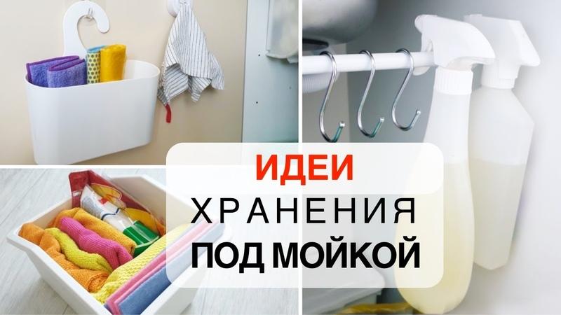 Как организовать хранение на кухне ПОД РАКОВИНОЙ ПОРЯДОК под кухонной мойкой