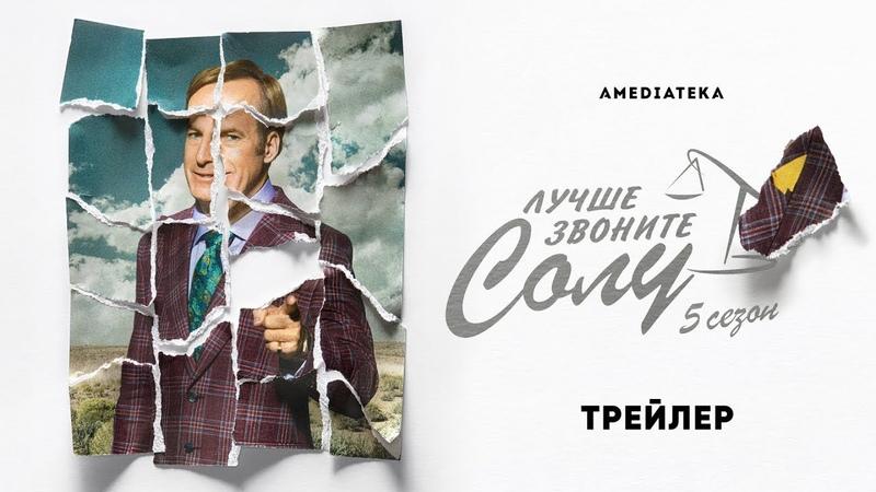 Лучше звоните Солу 5 сезон Русский трейлер