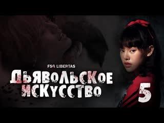 FSG Libertas 05/10 Long Khong /  Art of the Devil The Series / Дьявольское искусство рус.саб