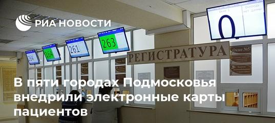 В пяти городах Подмосковья внедрили электронные карты пациентов