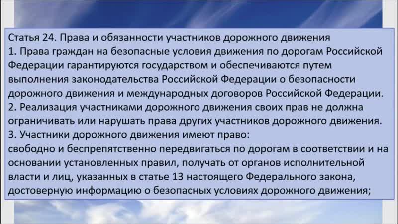 В РФ вас штрафуют за нарушение НЕСУЩЕСТВУЮЩИХ Правил Дорожного Движения