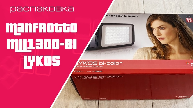 Распаковка светильника Manfrotto MLL1300-BI LYKOS | Unpacking Manfrotto MLL1300-BI LYKOS