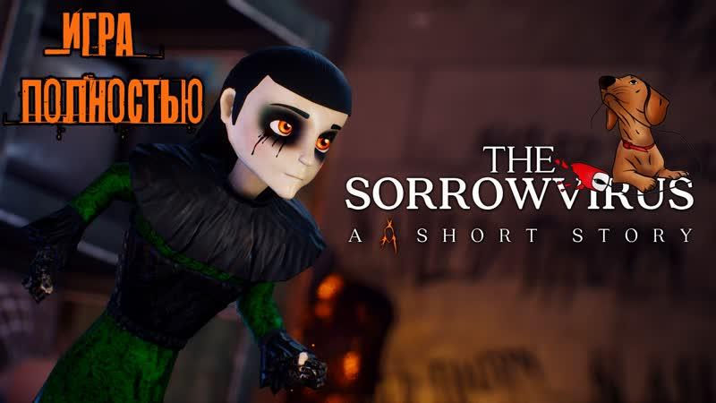 The Sorrowvirus A Faceless Short Story ★ Вирус Скорби ★ Прохождение ★ Игра полностью