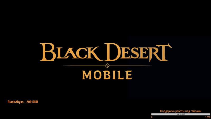 [Stream] Black Desert Mobile Global - Батрачим Ураку)