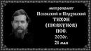 Митр. Тихон Шевкунов. О явлении антихриста и о печати. 21 мая 2020 года