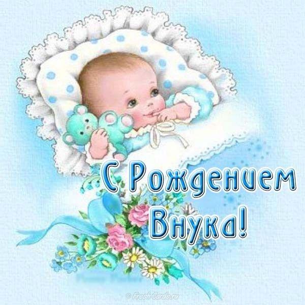 все самые лучшие поздравления дедушке с рождением внука пряные