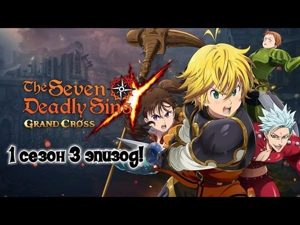 The Seven Deadly Sins Grand Cross Семь Смертных Грехов Большой Крест 1 сезон 3 эпизод