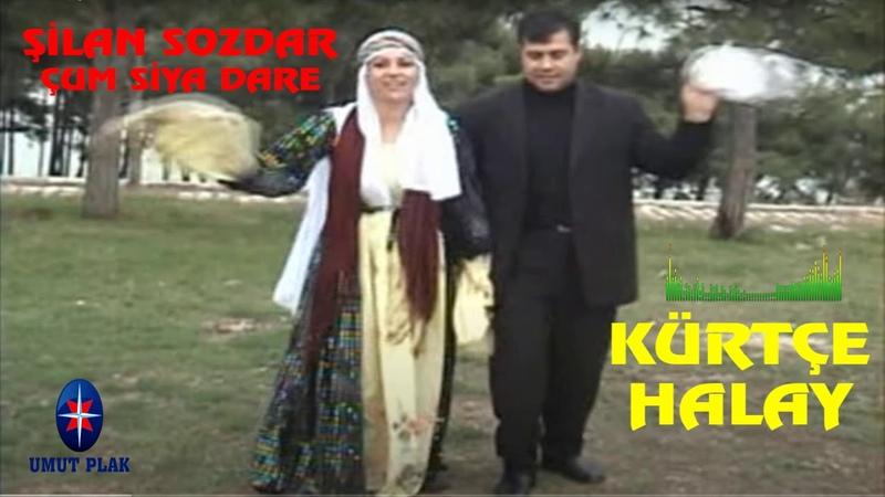 Govende Kürtçe Hareketli Halay Yeni!! Gelde Oynama Şimdi Şilan Sozdar - Kürtçe Düğün Şarkıları✔️
