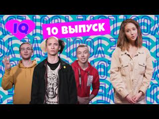 IQ - I Love You  10 выпуск