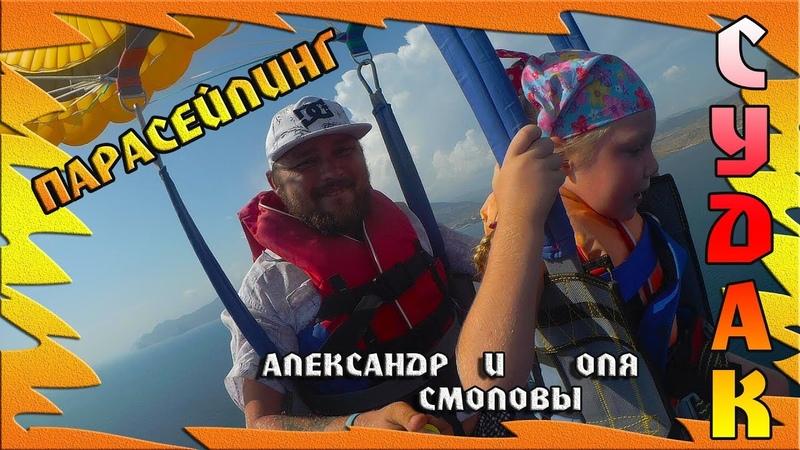Красота полёта под куполом парашюта в Судаке