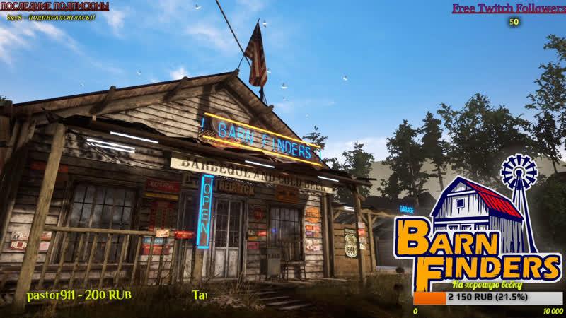 Пьяный искатель старья Barn finders Часть 3