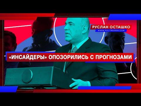 Как инсайдеры опозорились с прогнозами о новом правительстве Руслан Осташко