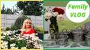 Family vlog ❤Ничего себе ГРАД! Купили набор кастрюль GIPFEL , ромашки в саду.