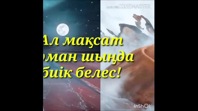 АРМАН және МАҚСАТ✏Құрбанәлі Айжан.720.mp4