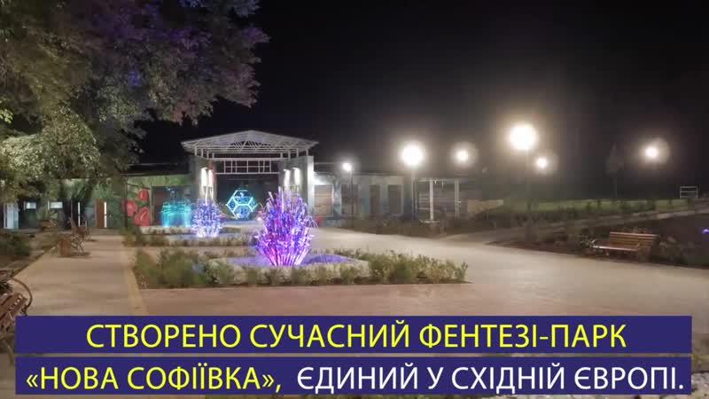 Уманчани та жителі Уманського району знову зможуть відвідувати історичну та Нову Софіївку БЕЗКОШТОВНО