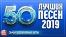 50 ЛУЧШИХ ПЕСЕН 2019 ⍟ САМЫЕ ПОПУЛЯРНЫЕ ХИТЫ ГОДА ⍟