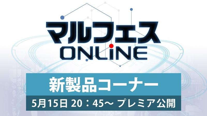 マルフェスONLINE 新製品コーナー 新たにラインナップに加わる次期新製品を、詳しくご紹介!