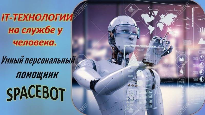 Умный робот спешит к вам на помощь.