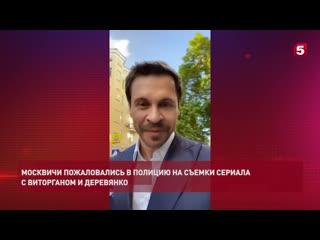 Москвичи пожаловались вполицию насъемки сериала
