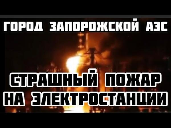 ЧП В ГОРОДЕ АТОМЩИКОВ 🔥🔥 Большой пожар на электростанции СМОТРИТЕ ВАЖНУЮ ИНФОРМАЦИЮ