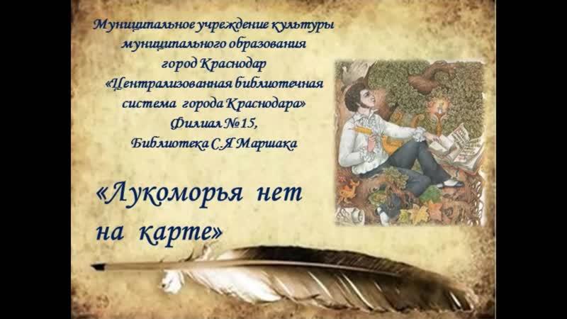 Лукоморья нет на карте А С Пушкин