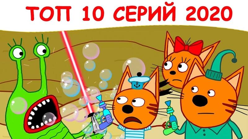 Три Кота ТОП 10 ЛУЧШИХ СЕРИЙ 2020 Мультфильмы для детей