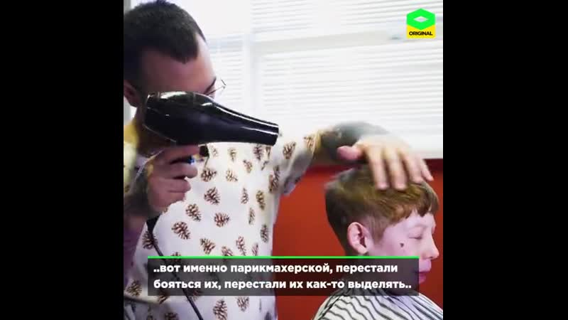 Тимур Газиев парикмахер для особенных детей ROMB