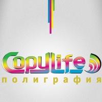 Copy Life Полиграфия