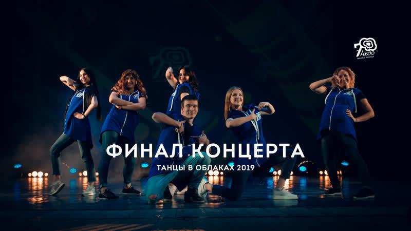 ФИНАЛ КОНЦЕРТА ТАНЦЫ В ОБЛАКАХ 2019 театр танца СЕДЬМОЕ НЕБО