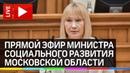 Прямой эфир министра социального развития Московской области Ирины Клавдиевны Фаевской