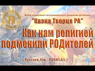 А.Парамонов и В.Половников: Как нам религией подменили РОДителей