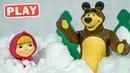 КукуPlay -Синий Трактор и Маша прячут снег до лета - Поиграйка с Викой