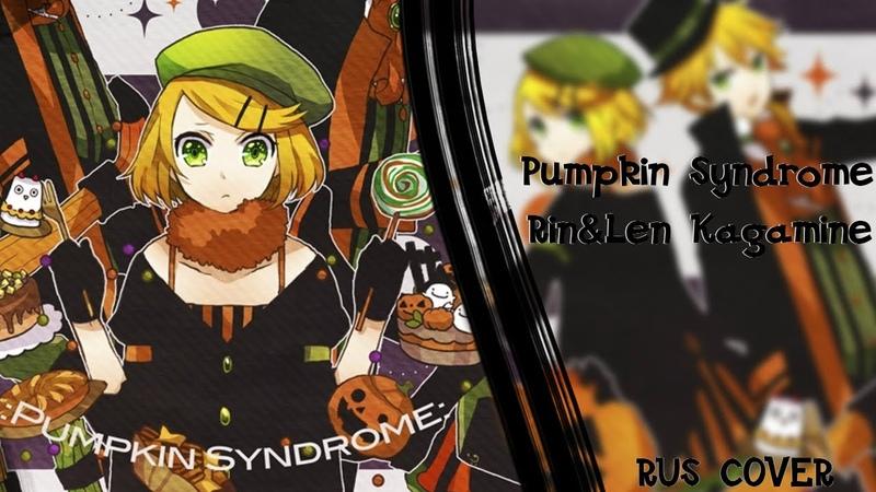 RUS Rin Len Kagamine Pumpkin Syndrome Liret Liariya