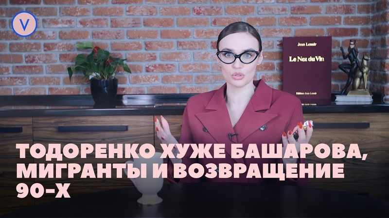Водонаева травля Тодоренко полицейский беспредел и кризис в шоу бизнесе