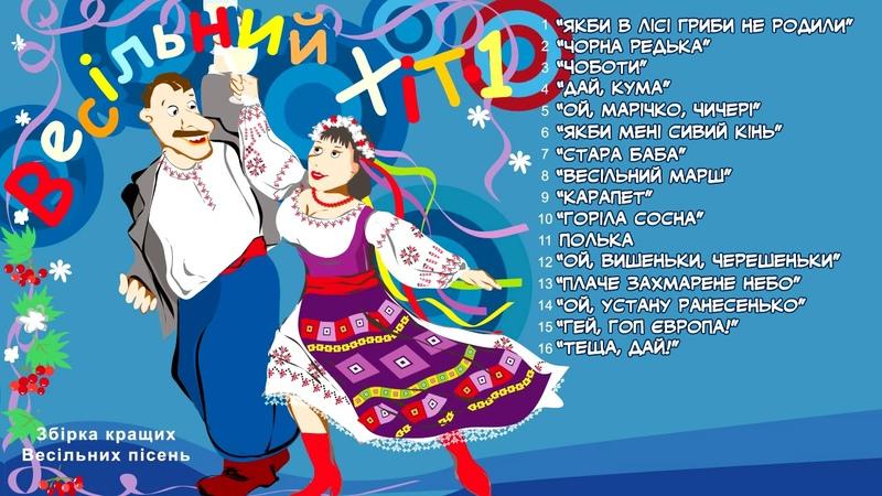 Весільний Хіт. Кращі українські народні пісні. Весільні хіти.