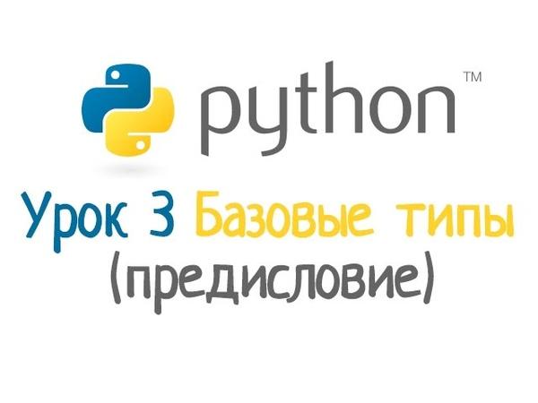Python Урок 3 Базовые типы предисловие
