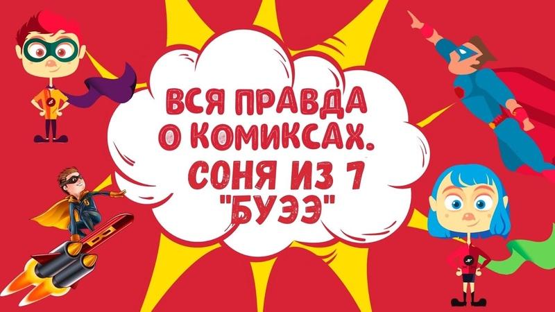 """Вся правда о комиксах Соня из 7""""Буээ"""