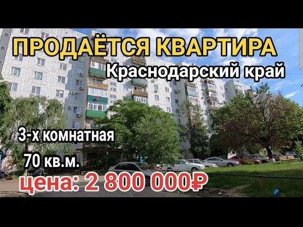 ПРОДАЕТСЯ 3 Х КОМНАТНАЯ КВАРТИРА 70 КВ М В КРАСНОДАРСКОМ КРАЕ