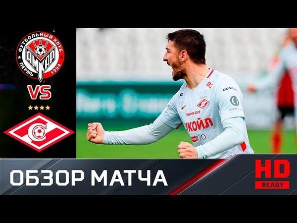 29 04 2018г Амкар Спартак 0 2 Обзор матча