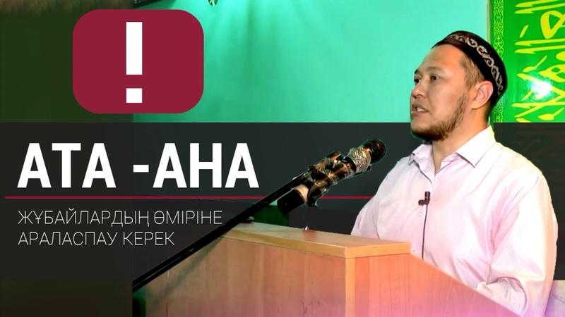 Ата Ана Жұбайлардың Өміріне Араласпау Керек Арман Қуанышбаев