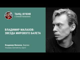 LIVE с Владимиром Малаховым  звездой мирового балета