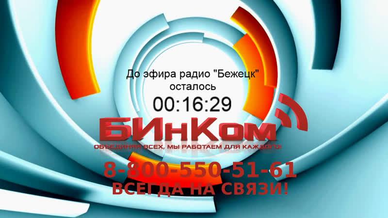 Сайт бежецкой интернет компании компания много мебели официальный сайт в новосибирске