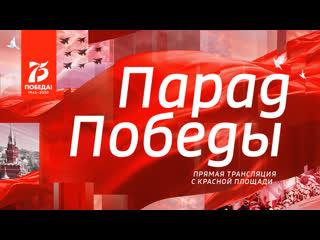 Москва. «Парад Победы»  прямая трансляция эфира телеканала «Россия 1»