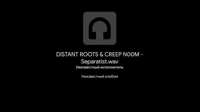 DISTANT ROOTS CREEP N00M Separatist forthcoming